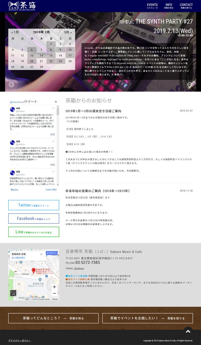 音楽喫茶 茶箱様Webサイト スクリーンショット